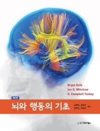 뇌와 행동의 기초