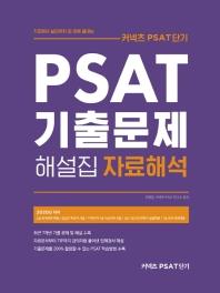 PSAT 자료해석 기출문제 해설집 (2020)(커넥츠 PSAT 단기)
