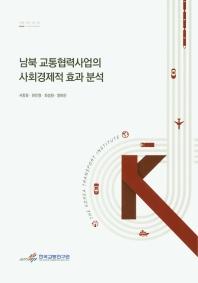 남북 교통협력사업의 사회경제적 효과 분석(기본 RR 19-16)