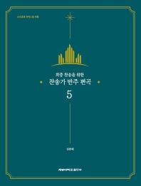 찬송가 반주 편곡5(회중 찬송을 위한)