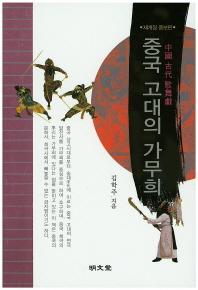 중국 고대의 가무희(개정증보판)(양장본 HardCover)