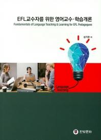 영어교수 학습개론(EFL 교수자를 위한)