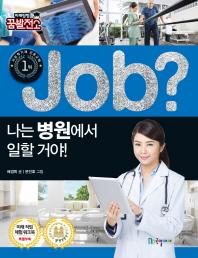 Job? 나는 병원에서 일할 거야!(미래탐험 꿈발전소)