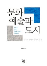 문화예술과 도시