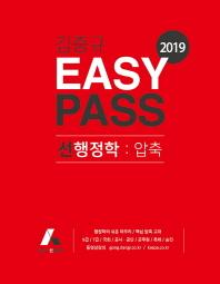 김중규 EASY PASS 선행정학: 압축(2019)