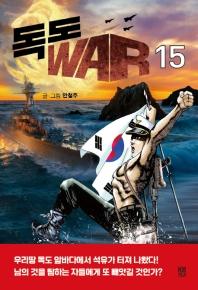 독도 WAR. 15