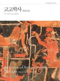 고고학사(개정판 2판)(영남문화재연구원 학술총서 7)