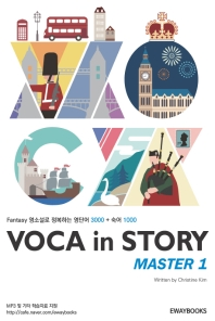 Voca in Story Master. 1(보카 인 스토리 마스터. 1)