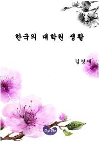 한국의 대학원 생활