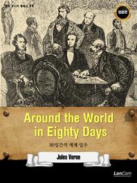 Around the World in Eight Days 80일간의 세계 일주(랭컴 주니어 클래식 30)