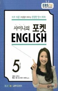 샤이니의 포켓 ENGLISH(방송교재 2015년 05월)