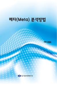 메타(Meta) 분석방법