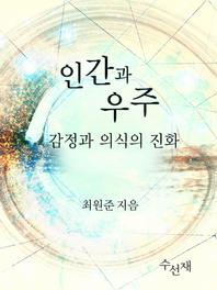 인간과 우주: 감정과 의식의 진화
