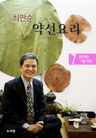 최만순 약선요리 (2016년 7월 약선)