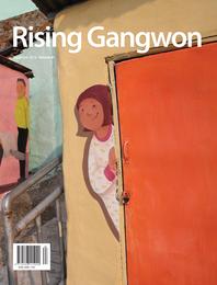 Rising Gangwon Volume 61