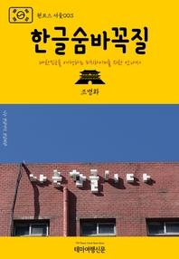 원코스 서울003 한글숨바꼭질