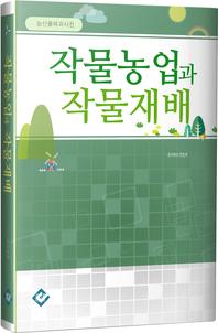 작물농업과 작물재배
