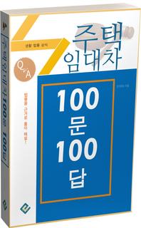 주택임대차 100문 100답(생활법률상식)