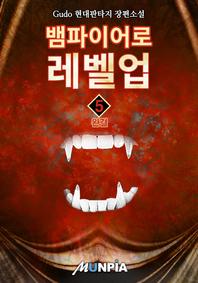 뱀파이어로 레벨업. 5(완결)