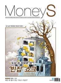 머니S 2018년 9월 556호 (주간지)