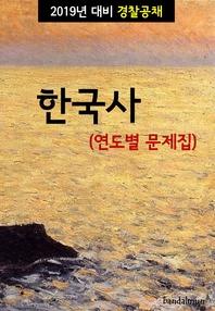 2019년 대비 경찰공채 한국사 (연도별 문제집)