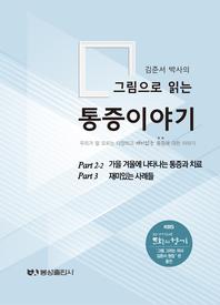 김준서 박사의 그림으로 읽는 통증이야기. part 2-2 가을 겨울에 나타나는 통증과 치료/Part 3 재미있는 사례들