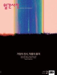 월간 사진 2019년 02월호