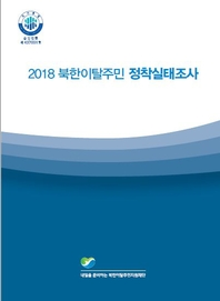 2018 북한이탈주민 정착실태조사