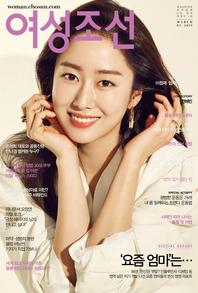 여성조선 2019년 03월호 (통권 227호)