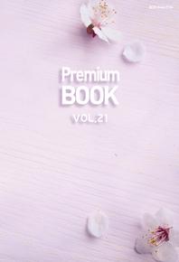 Premium BOOK VOL.21 (프리미엄북 21호)