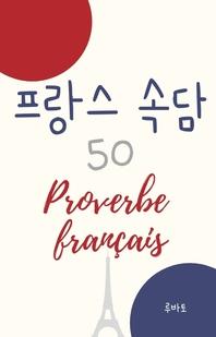 프랑스 속담 50 Proverbe francais