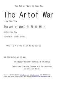 손자병법 The Art of War
