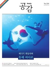 위클리공감 520호