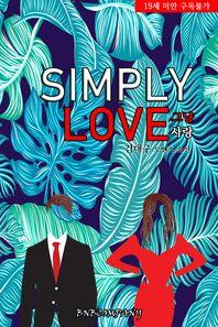 그냥사랑(simply love)