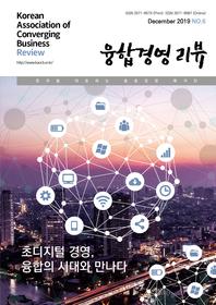 융합경영 리뷰 2019년 12월