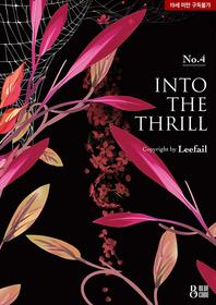 인투 더 쓰릴(Into the thrill). 4