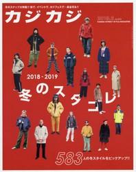 카지카지 カジカジ 2019.02
