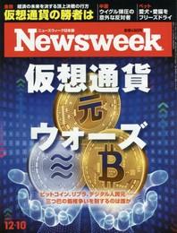 뉴스위크 일본판 NEWS WEEK 日本版 2019.12.10