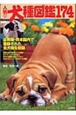 [해외]人氣の犬種圖鑑174 最新版.日本國內で登錄された全犬種を收錄