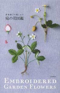 [해외]庭の花圖鑑 靑木和子の刺しゅう