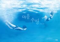 마음 수영(웅진 모두의 그림책 31)(양장본 HardCover)