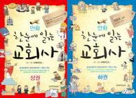 만화 교회사 세트 (무료배송)