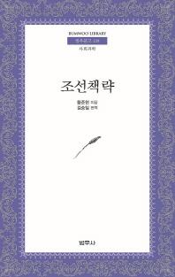 조선책략(3판)(범우문고 229)