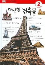 대단한 건축물(DK 리더스 2단계 04)