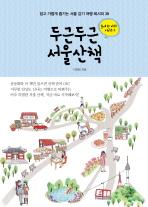 두근두근 서울산책 ★