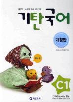 기탄국어 C단계 1집(개정판)