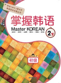 Master Korean. 2: 하(초급)(중국어판)(CD1장포함)