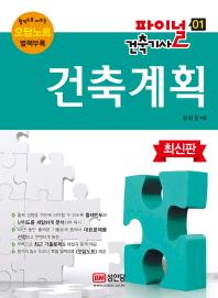 건축계획(2015)(건축기사 파이널 1)