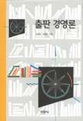 출판 경영론