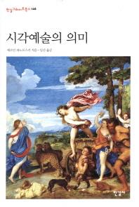 시각예술의 의미(한길그레이트북스 126)(양장본 HardCover)
